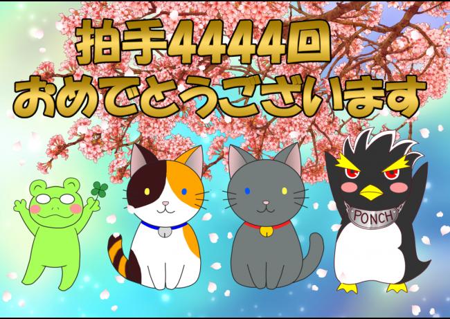 春の三毛猫ホームズとルパン猫(縮小)