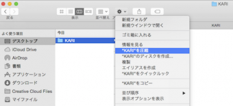 Mac_アクションでフォルダ圧縮