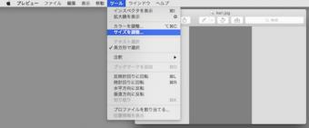 Mac_プレビューで画像サイズダウン1