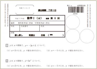 岡山県立岡山操山高等学校_通信制