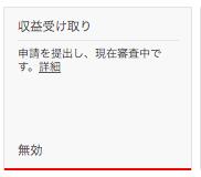 YouTube_収益受け取り
