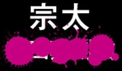 宗太 東京 グール