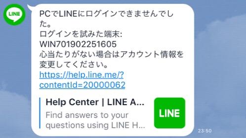 pc で line に ログイン できません で した ログイン を 試み た 端末