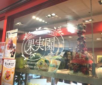 果実園_東京駅店