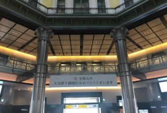 東京駅_令和記念の幕