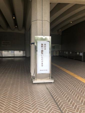 国立近代美術館_皇太子即位記念_入場無料