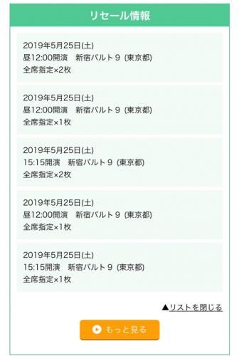 映画「小さな恋のうた」舞台挨拶_リセールチケット
