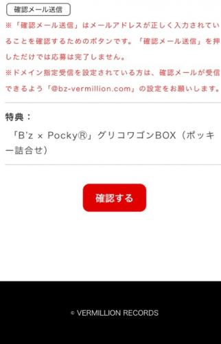 B'z×ポッキー_グリコワゴンボックス応募5
