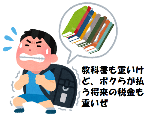 190409_school_textbook_omoi_boy.png