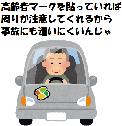 car_drive_mark_kourei.png