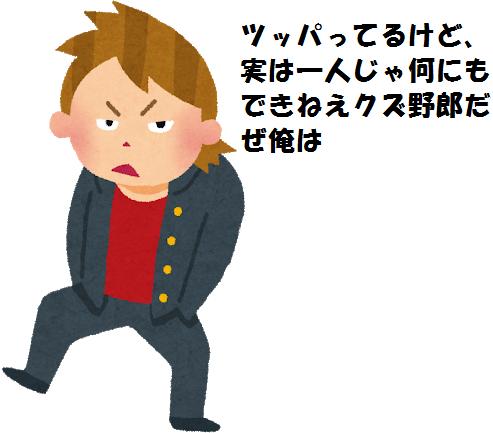furyo_shounen.png