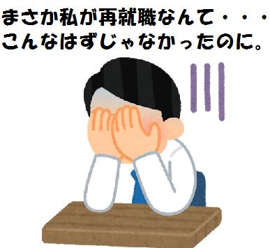 fusagikomu_businessman.png