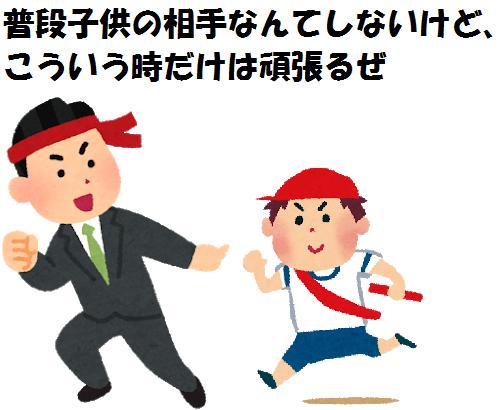 oyako_relay.png