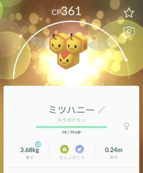 2019 0417 ポケモン2