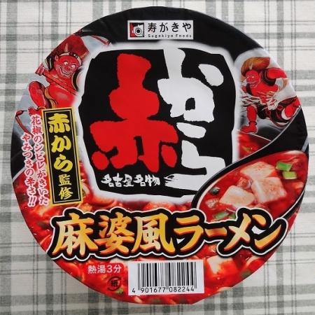 寿がきや 赤から麻婆風ラーメン 116円