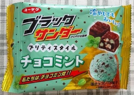 ブラックサンダープリティスタイル チョコミント 108円