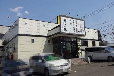 ごまそば遊鶴 手稲前田店