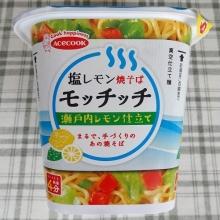塩レモン焼そばモッチッチ 瀬戸内レモン仕立て 149円