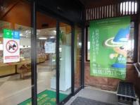 15:00 道の駅 霧島 裏の入口