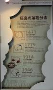 10:58 展望所内にて。「桜島の溶岩分布」