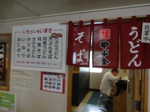 11:49 やぶ金 桜島フェリー店