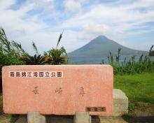 8:37 長崎鼻からの開聞岳の眺め