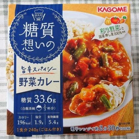 糖質想いの野菜カレー
