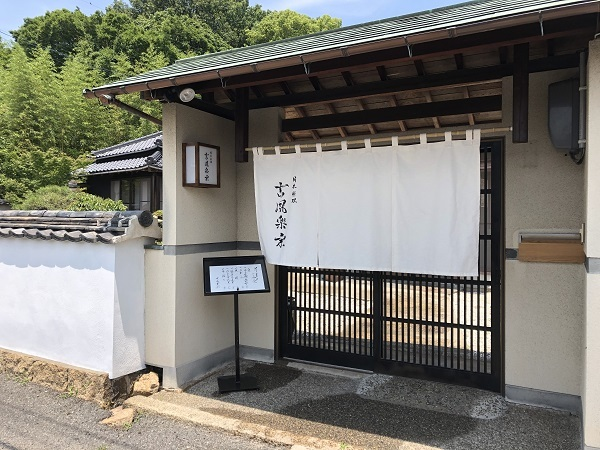 日本料理店『古風楽宗』の門構え・ご店主自らしたためた書をノレンになさっていらっしゃいます☆