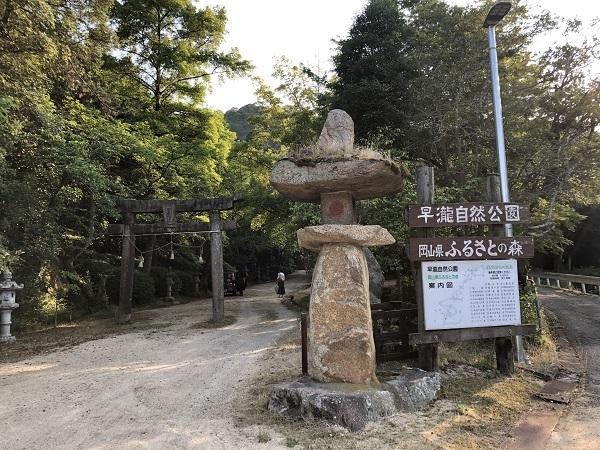 早瀧比咩神社の参道と早瀧自然公園案内板