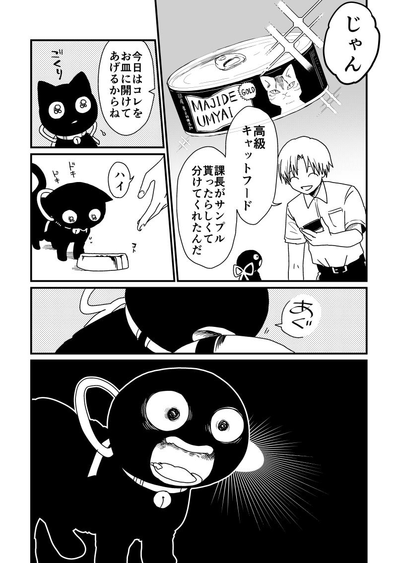 tokubetunamesi02.jpg