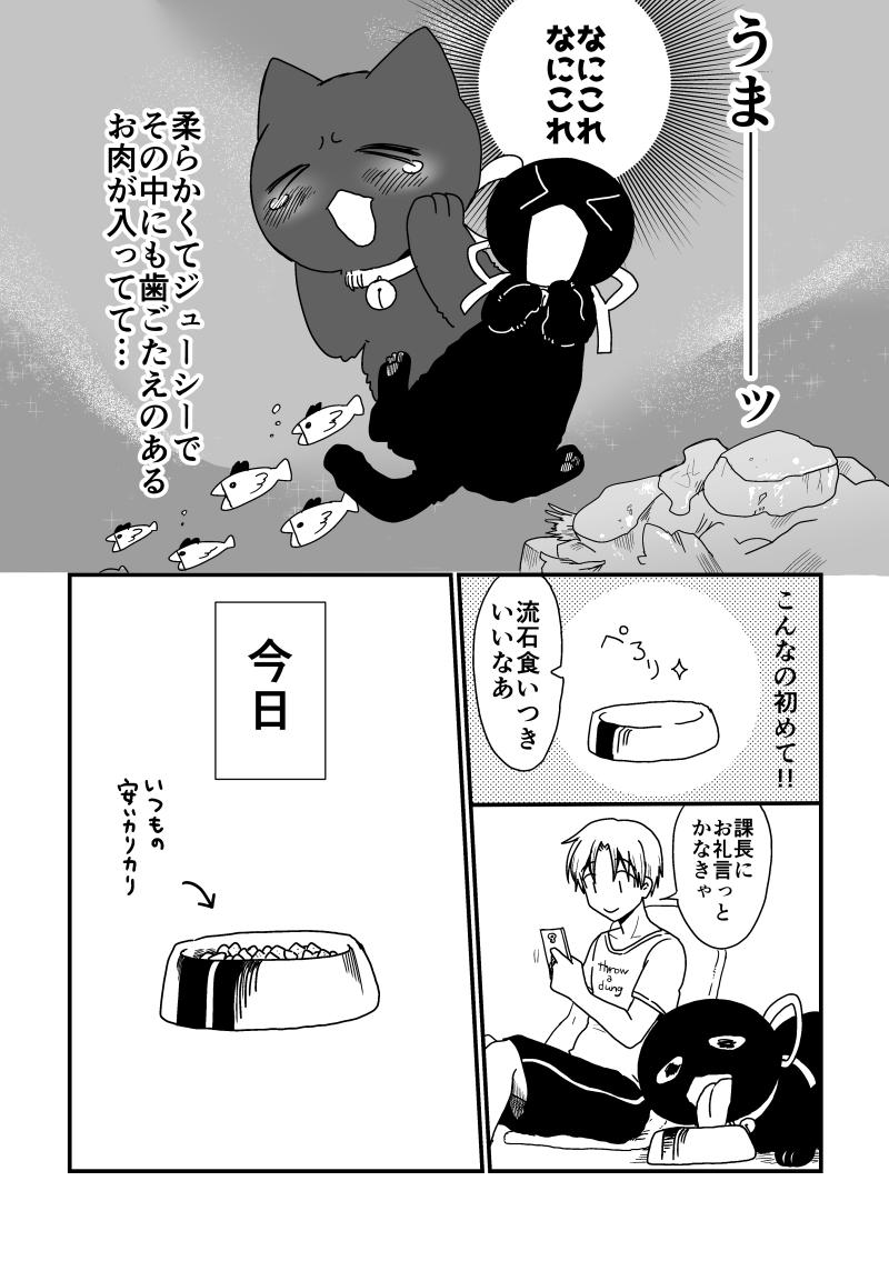 tokubetunamesi03.jpg