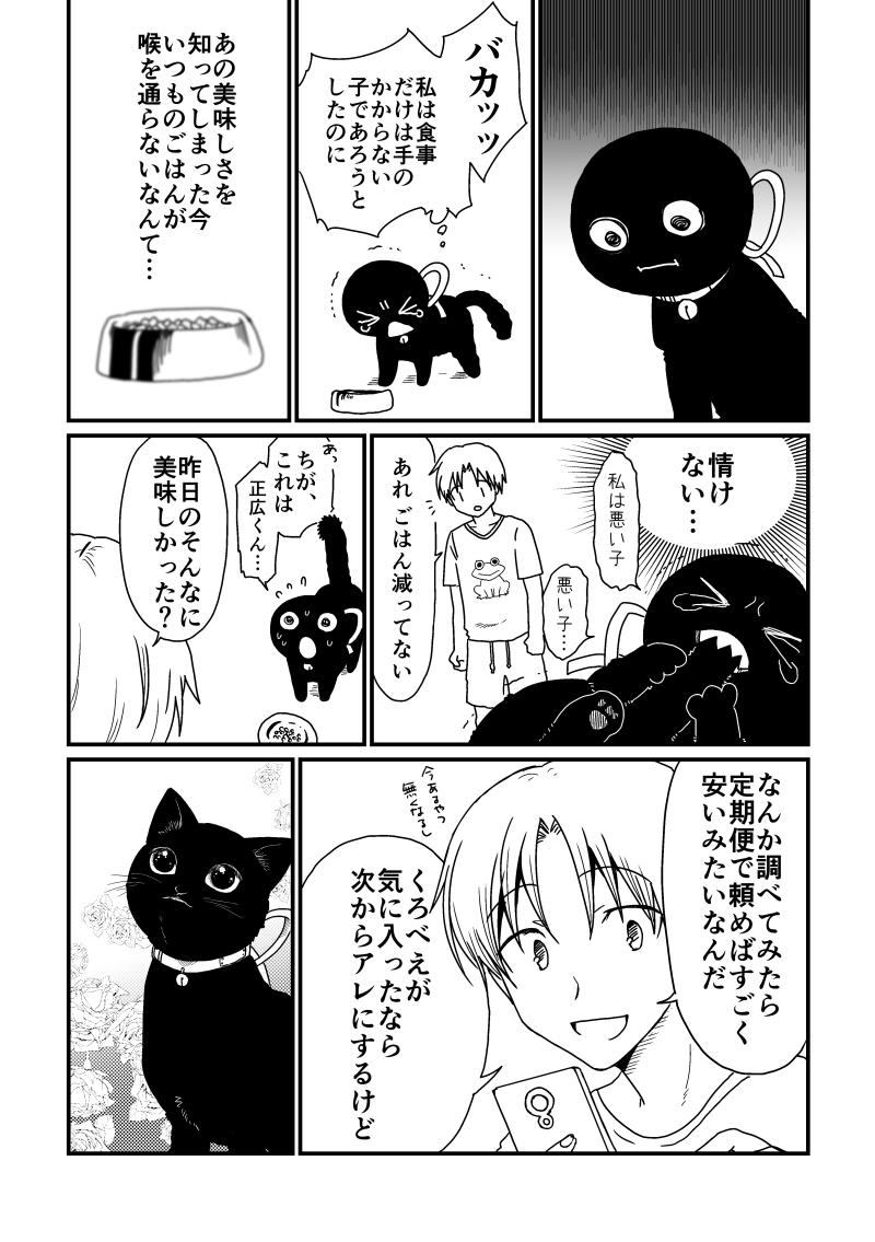 tokubetunamesi04.jpg