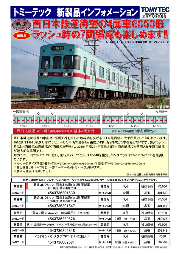 鉄コレ西日本鉄道6050