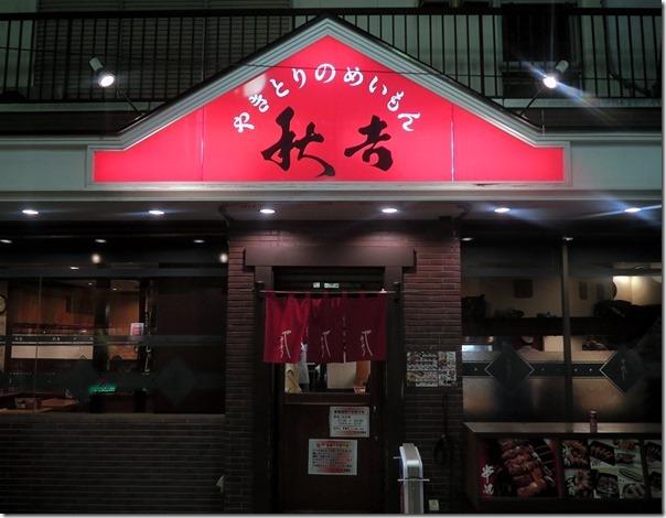 AKIYOSHI (34)