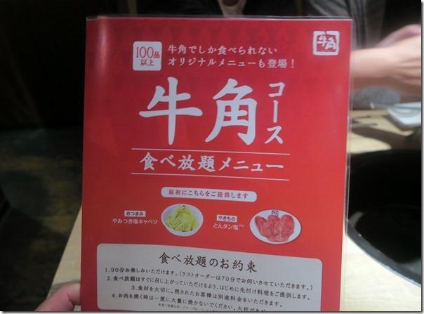 gyukaku (3)