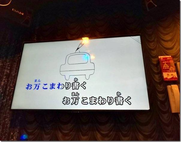 karaoketitoka (5)
