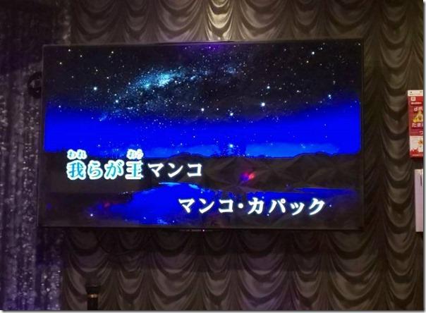 karaoketitoka (9)