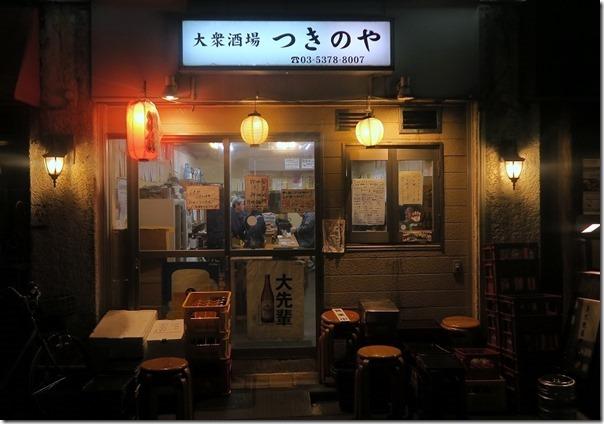 tukinoya2 (1)