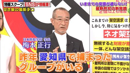 愛知県で捕まったグループはSNSを駆使し1年半で160件もの犯行に及んだ
