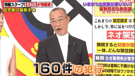 愛知県で捕まったグループはSNSを駆使し1年半で160件もの犯行に及んだ3