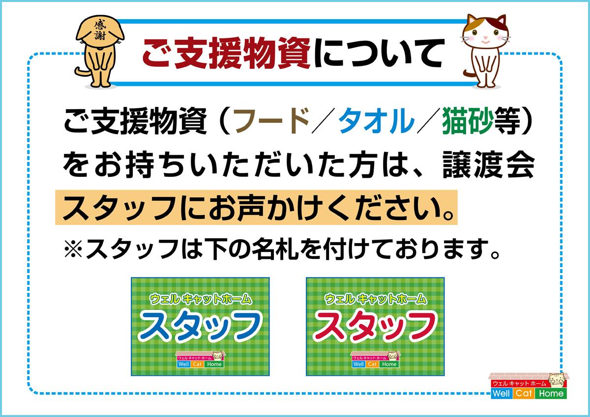 WellCatHome-shien_2019_5_10.jpg