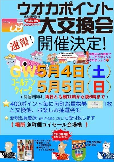 UOCAポイント大交換会_400