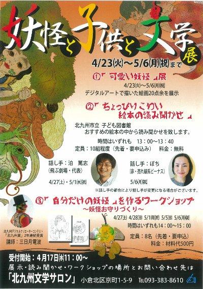 妖怪と子供と文学展