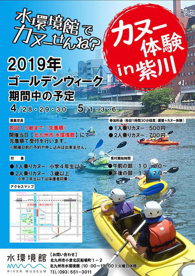 カヌー体験in紫川