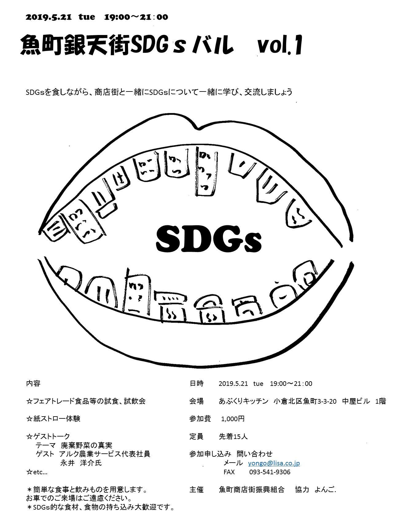 魚町銀天街SDGsバル01