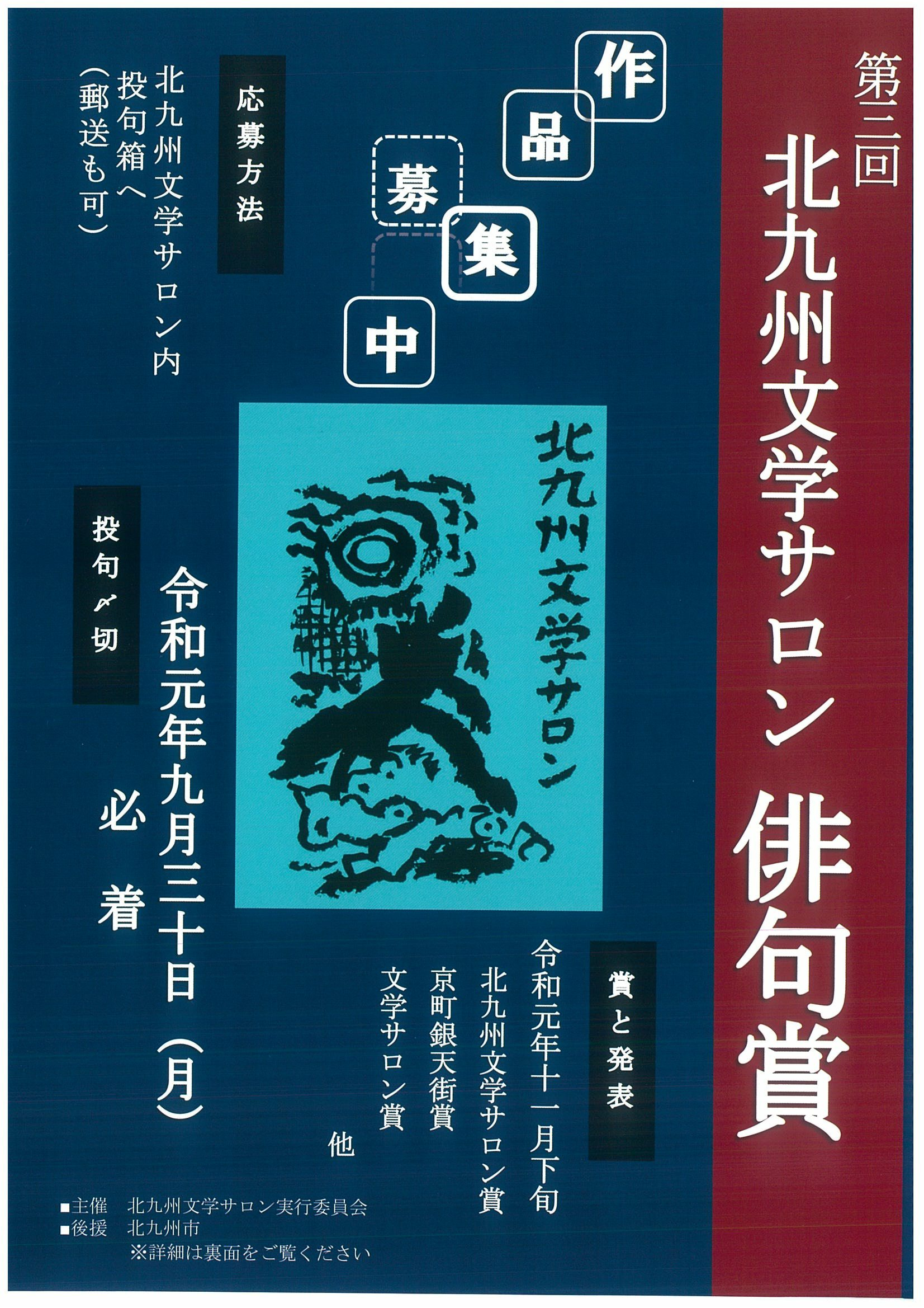 第3回北九州文学サロン俳句賞
