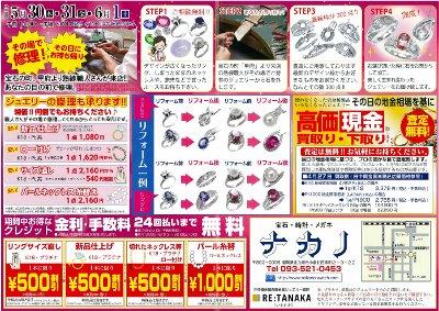 ジュエリーお修理リフォームご相談会-2