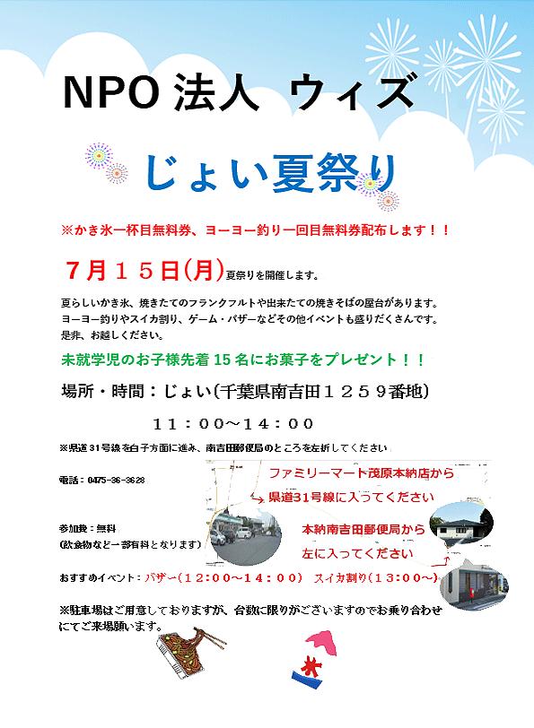 2019 7 15 夏祭りポスター