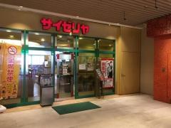 サイゼリヤ BIG STEP店