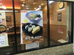 若菜そば 阪急上新庄店